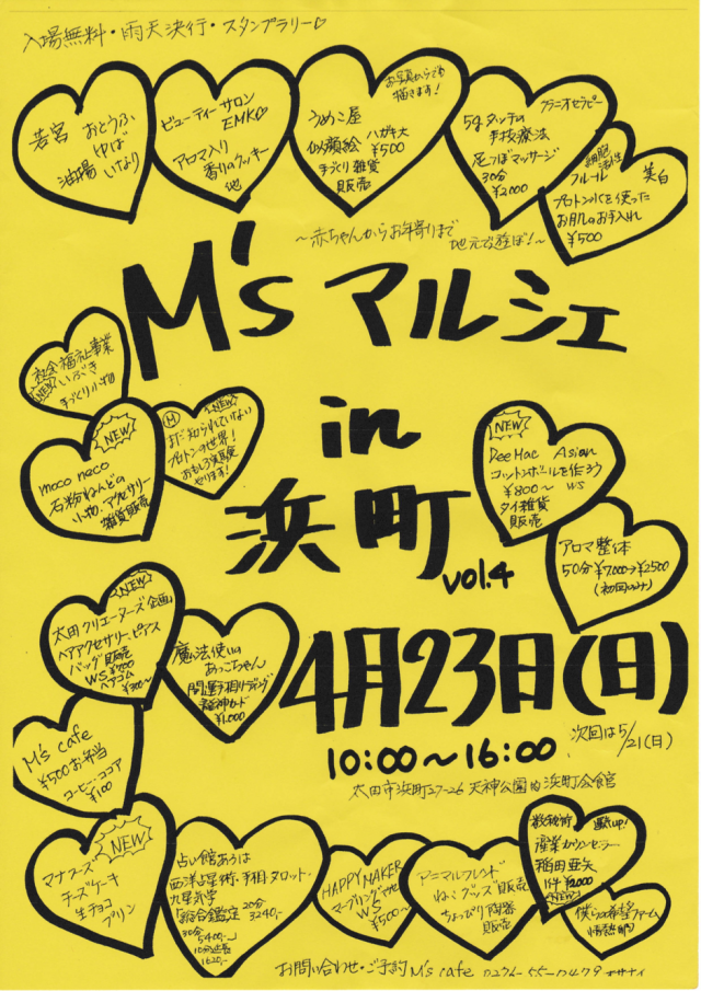 M's マルシェ in 浜町 vol.4